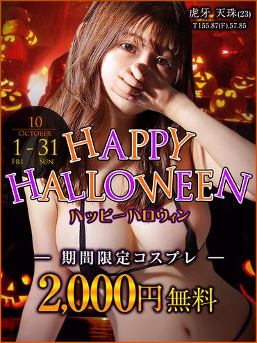 10/1〜10/31開催☆ハロウィンイベント☆