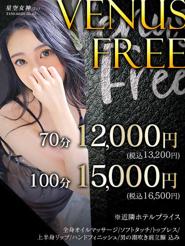 【Venus Free】とろとろヌルヌル100分フリー!