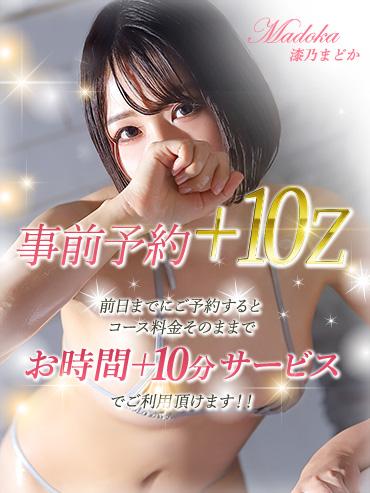 【事前予約】+10Z(プラ10ゼット)!