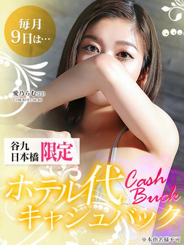 ★毎月9日は谷九がアツイ!T9L(谷九ロングの日)始動!最大8,000円OFF!
