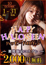 10/1~10/31開催♡ハロウィンコスプレ2000円無料\(^o^)/