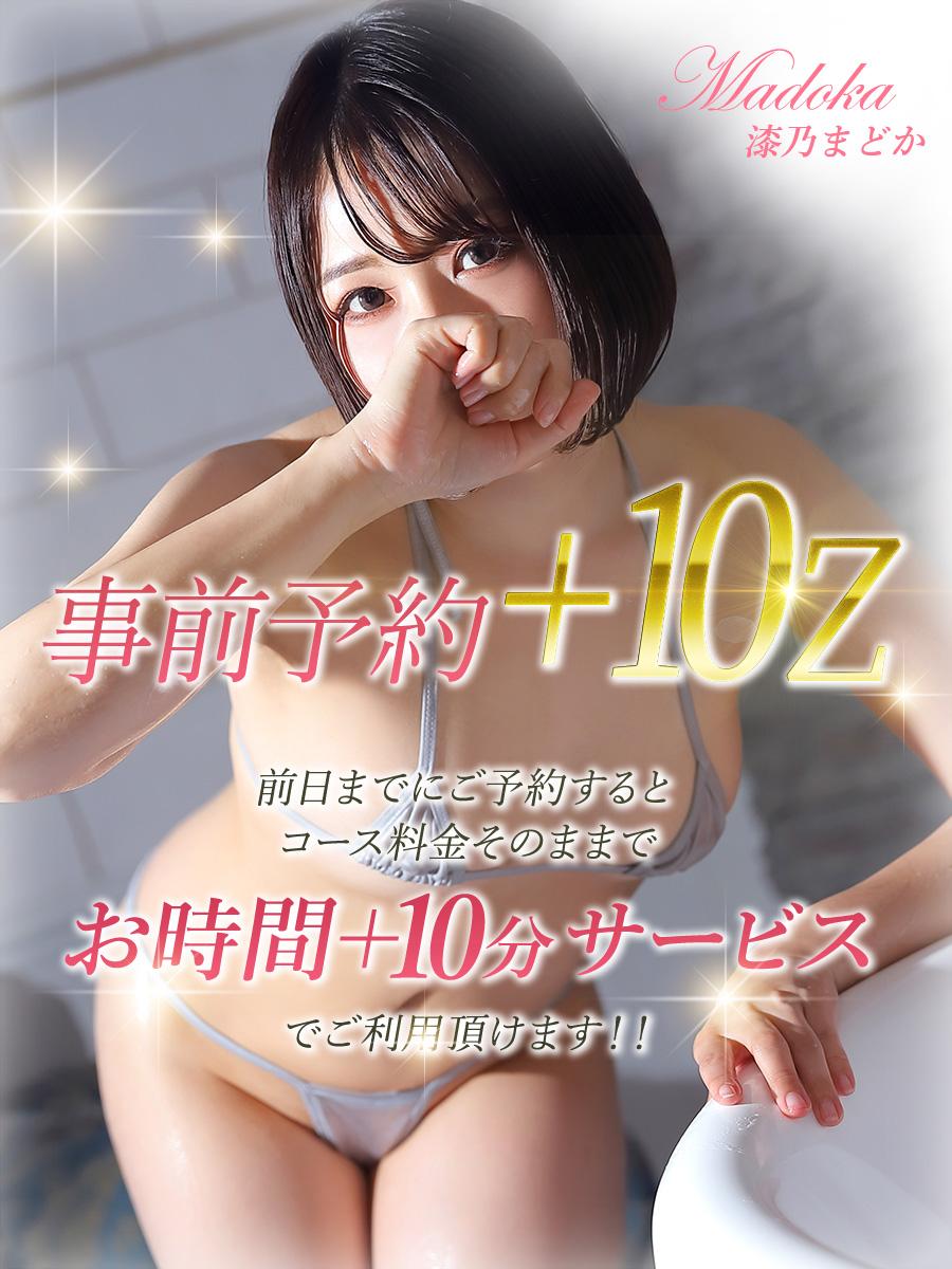 【事前予約】+10女神!
