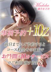 【事前予約】+10Z!