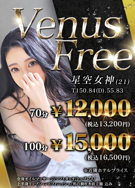 【Venus Free】とろとろ100分フリー!